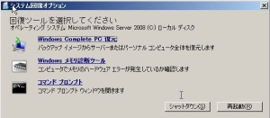 2008 Windows RE