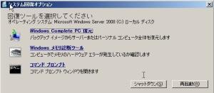 2008 Windows RE